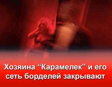 Подборка последних новостей по теме: Проституция